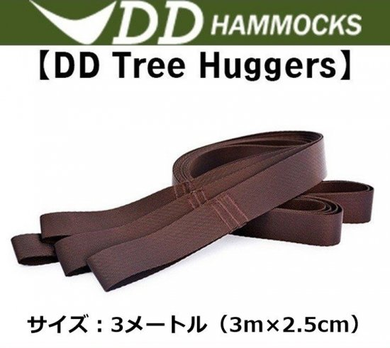 DD Tree Huggers ツリーハガー 3m