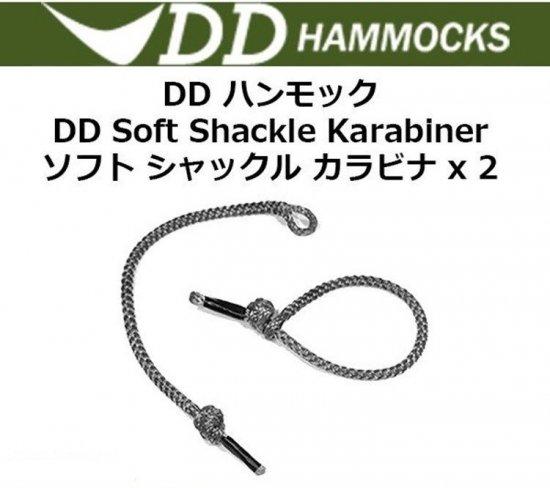 DD Soft Shackle Karabiner ソフト シャックル カラビナ x 2