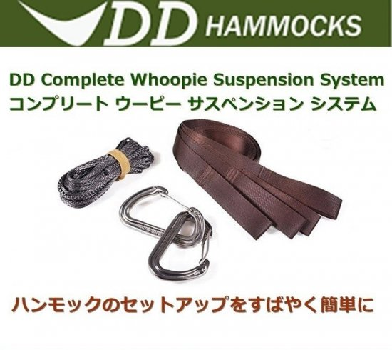 DD Complete Whoopie Suspension System コンプリート ウーピー サスペンション システム