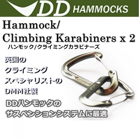 DD Hammock/Climbing Karabiners x 2  DMM ハンモック/クライミングカラビナーズ