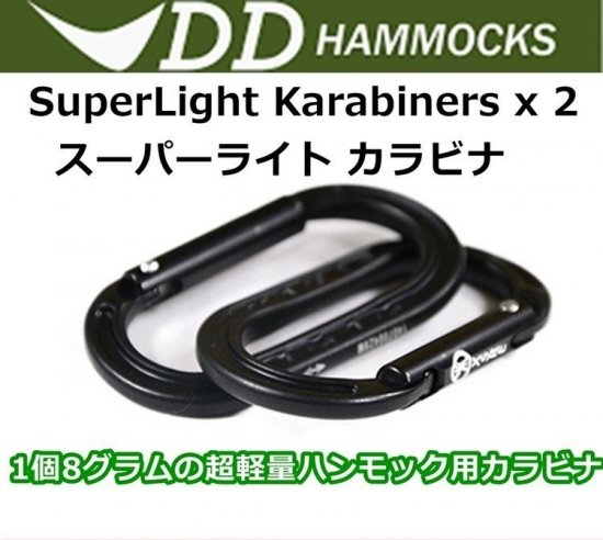 DD SuperLight Karabiners x 2 スーパーライト カラビナ
