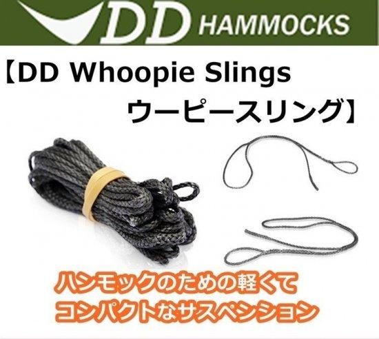 DD Whoopie Slings ウーピースリング
