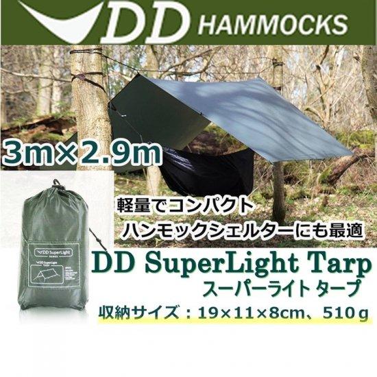 DD SuperLight Tarp スーパーライト タープ  Olive green オリーブグリーン