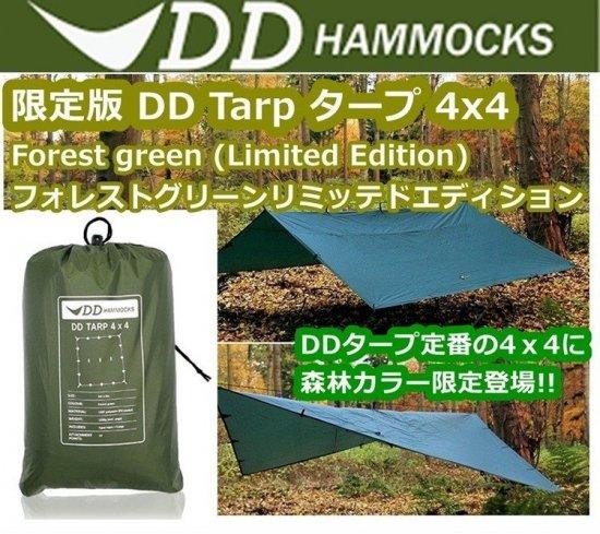 DD Tarp 4x4 - Forest green -Limited Edition