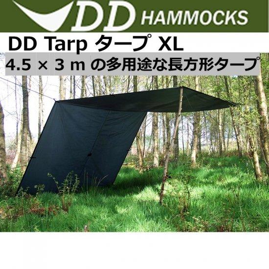 DDタープ DD Tarp XL 4.5mx3m カラー オリーブグリーン コヨーテブラウン 長方形で多用途で軽量なタープ 耐水性 3000mm