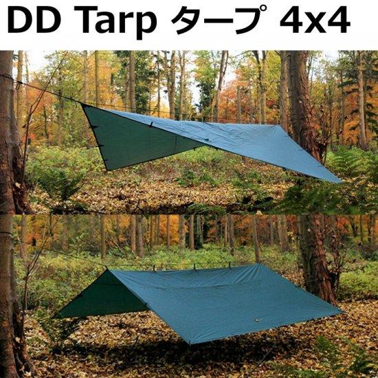 DD Tarp タープ 4x4 使いやすい正方形タープ オリーブグリーン コヨーテブラウン