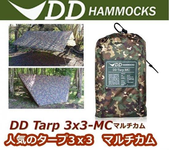 DD Tarp 3x3 MC マルチカム