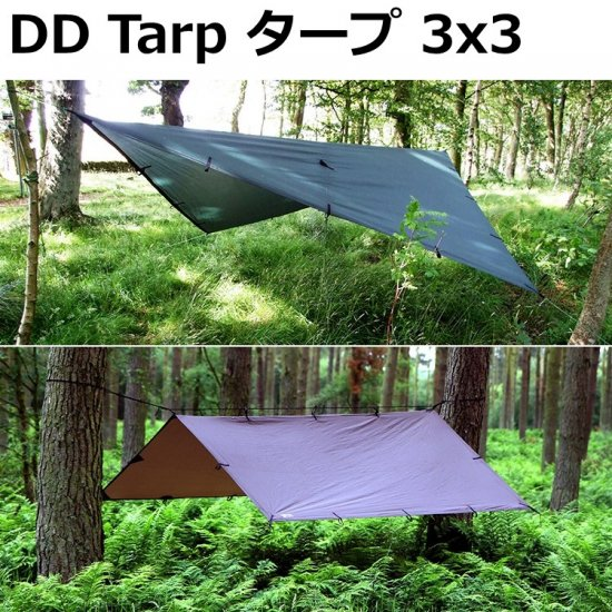 DD タープ Tarp 3x3 ハンモックのフライに最適なタープ 耐水圧3000mm