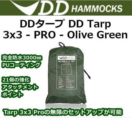 DD Tarp 3x3 - PRO - Olive Green