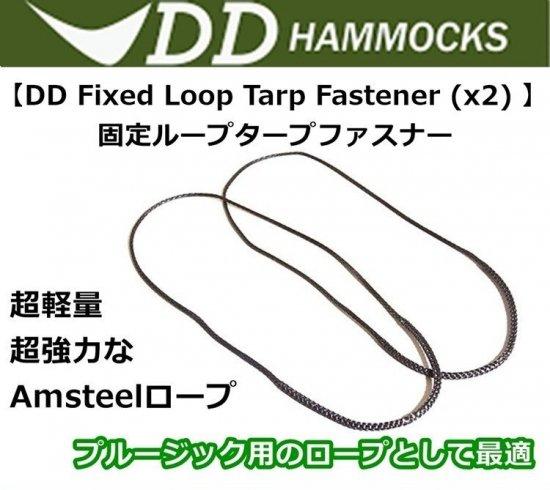 DD Fixed Loop Tarp Fastener x2 固定ループタープファスナー