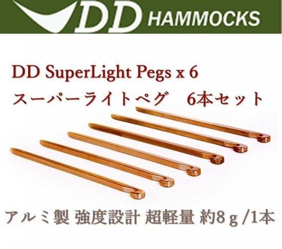 DD SuperLight Pegs x 6 スーパーライトペグ