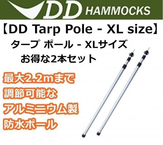 DDタープ DD Tarp Pole - XL size タープ ポール - XLサイズ 2本セット