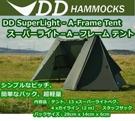 DD SuperLight - A-Frame Tent スーパーライト−A−フレーム テント