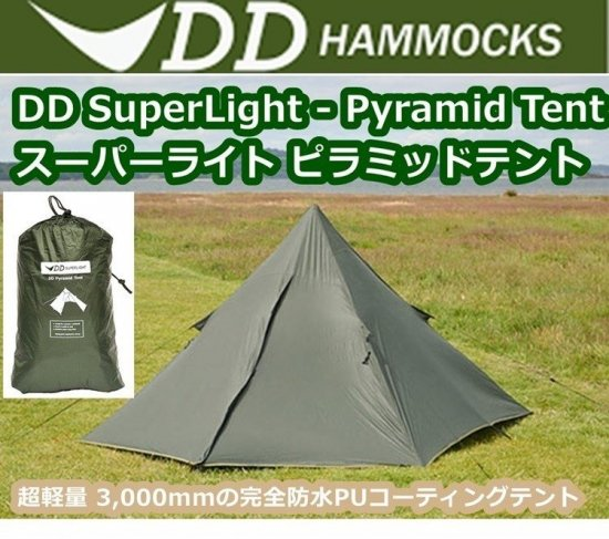 DD SuperLight - Pyramid Tent  スーパーライト ピラミッドテント