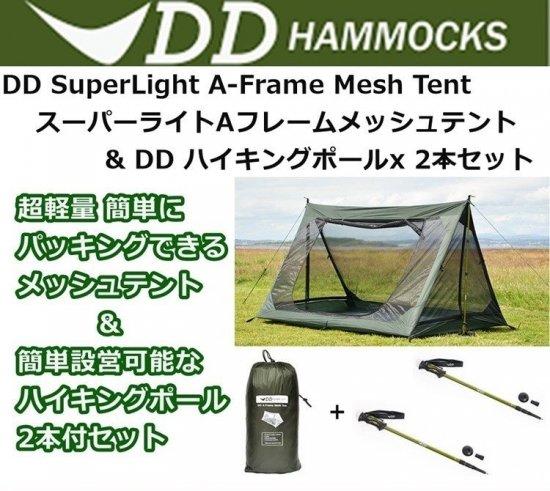DD SuperLight A-Frameメッシュテント & DD ハイキングポールx2 セット