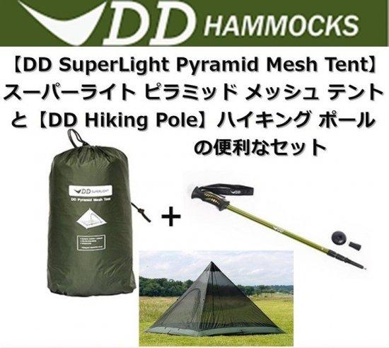 DD SuperLight Pyramid Mesh Tent & DD Hiking Pole セット