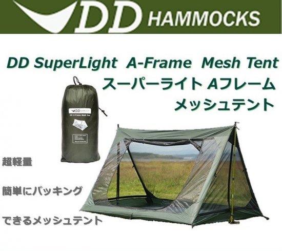DD SuperLight  A-Frame  Mesh Tent  スーパーライト Aフレーム メッシュテント
