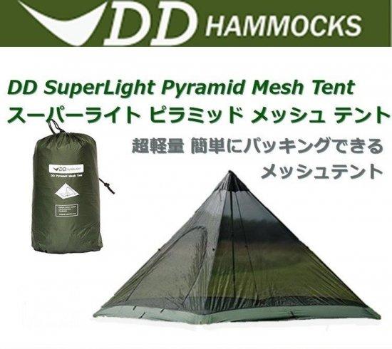 DD SuperLight Pyramid Mesh Tent スーパーライト ピラミッド メッシュ テント