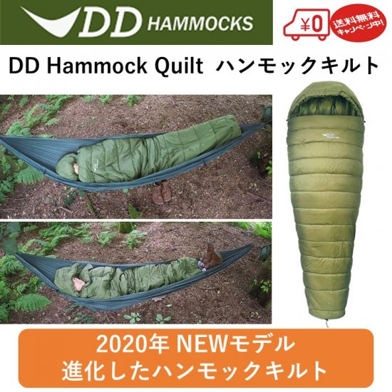 DDハンモック DD Hammock Quilt ハンモック キルト  2020年 最新モデル キルト 寝袋 オールシーズン対応