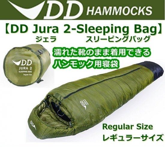 DD Jura 2 - Sleeping Bag スリーピングバッグ- Regular Size レギュラーサイズ