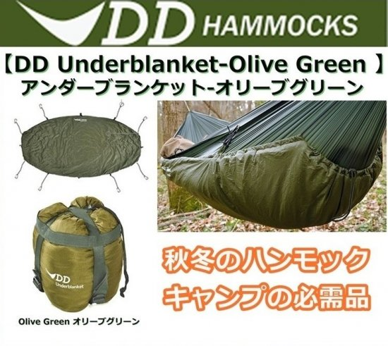 DD Underblanket-Olive Green アンダーブランケット -オリーブグリーン