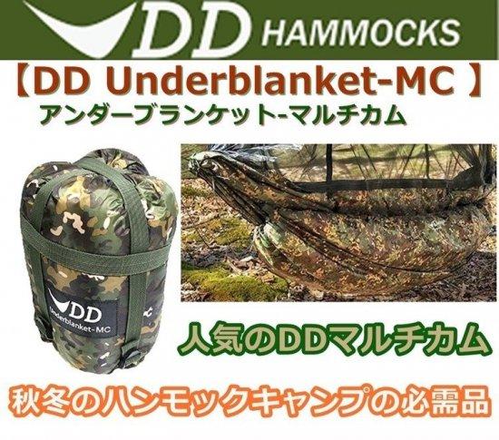 DD Underblanket-MC アンダーブランケット -マルチカム