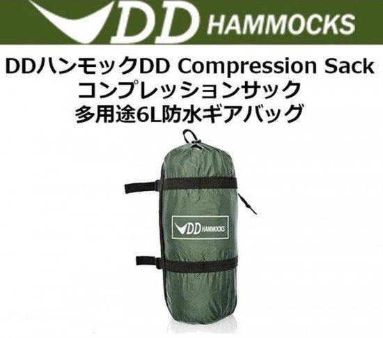 DD Compression Sack コンプレッションサック