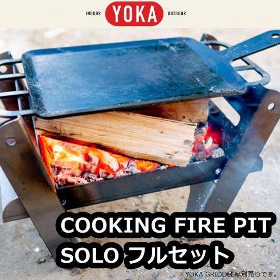 YOKA クッキング ファイヤーピット ソロ COOKING FIRE PIT SOLO ソロキャンプ