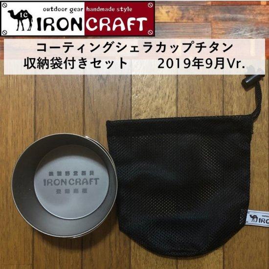 IRONCRAFT アイアンクラフト コーティングシェラカップチタン ケース付き
