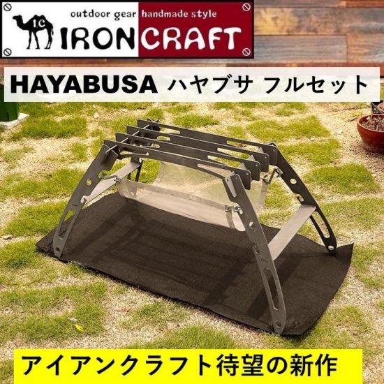 IRONCRAFT アイアンクラフト HAYABUSA ハヤブサ フルセット