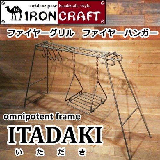 IRONCRAFT アイアンクラフト ITADAKI  イタダキ