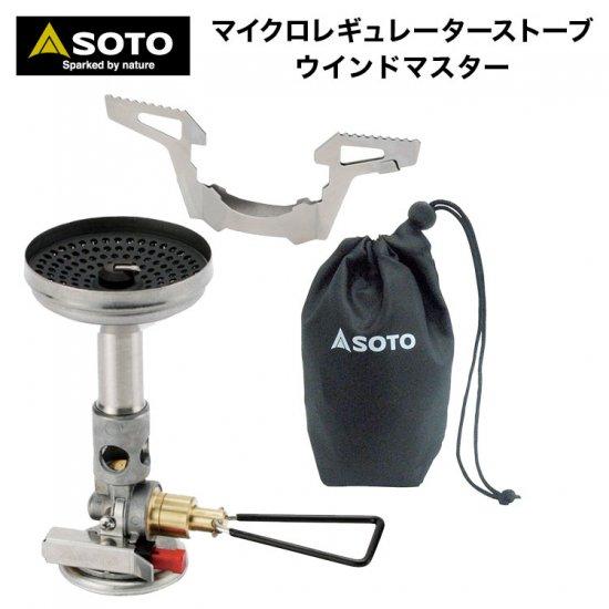 SOTO ソト マイクロレギュレーターストーブ ウインドマスター SOD-310