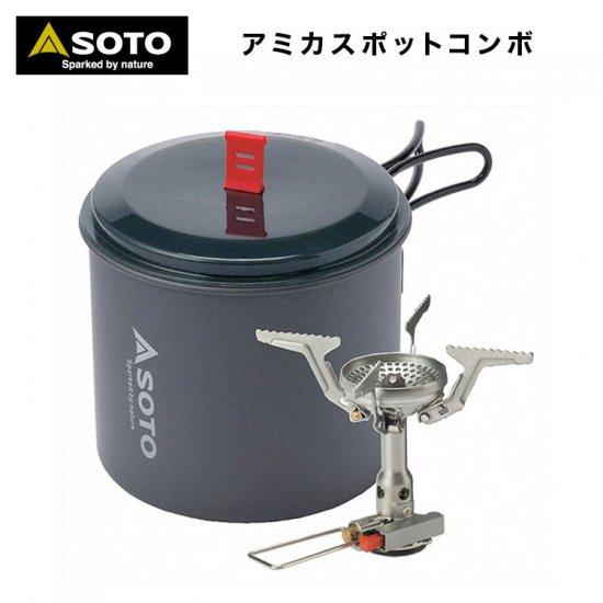 SOTO ソト アミカスポットコンボ SOD-320PC