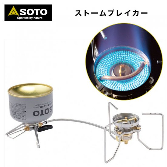 SOTO ソト ストームブレイカー SOD-372