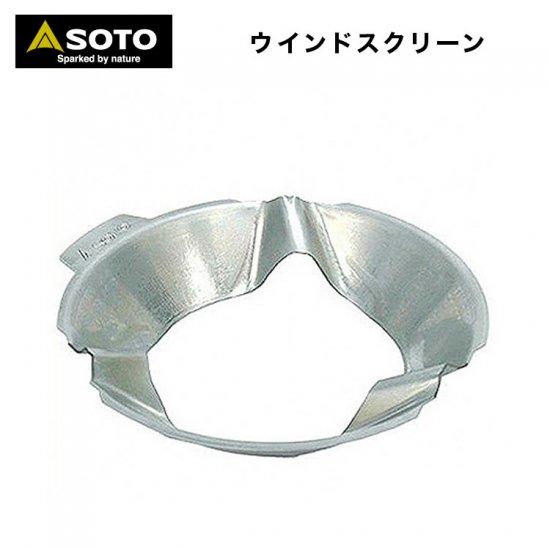 ソト(SOTO) マイクロレギュレーターストーブ(SOD-300)専用 ウインドスクリーン SOD-451