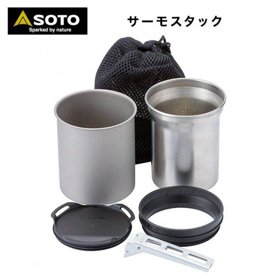 SOTO ソト  サーモスタック SOD-520