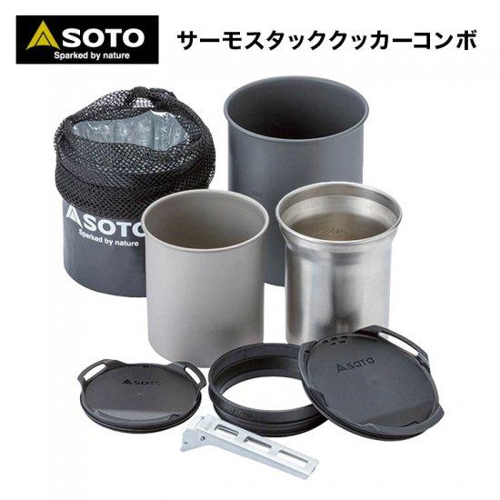 ソト(SOTO) サーモスタッククッカーコンボ SOD-521