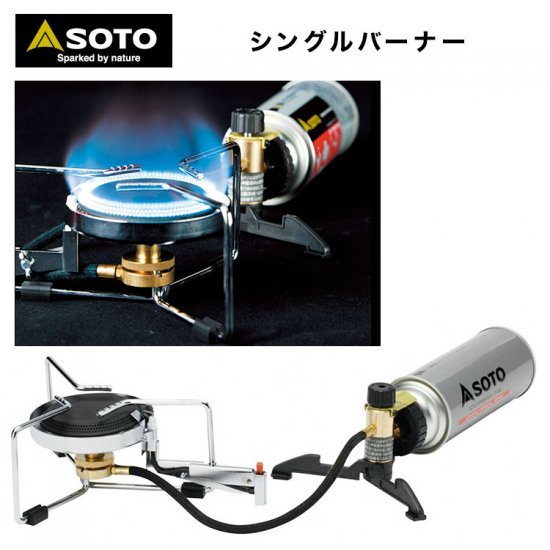 SOTO ソト  シングルバーナー ST-301