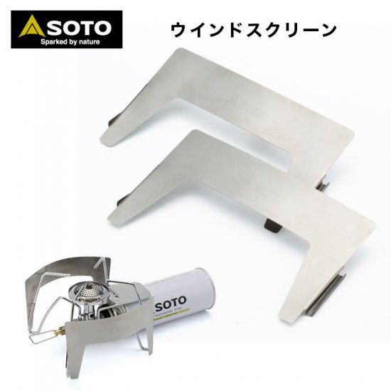 SOTO ソト  レギュレーターストーブ用 ウインドスクリーン ST-3101
