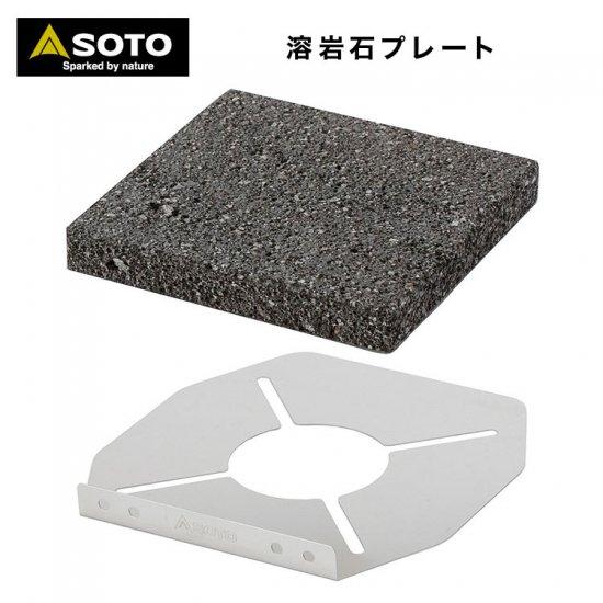 SOTO ソト  レギュレーターストーブ専用溶岩石プレート ST-3102