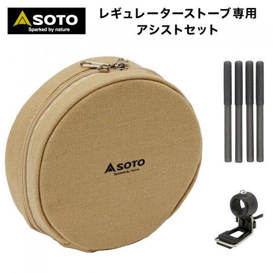 SOTO ソト レギュレーターストーブ専用アシストセット ST-3104CS