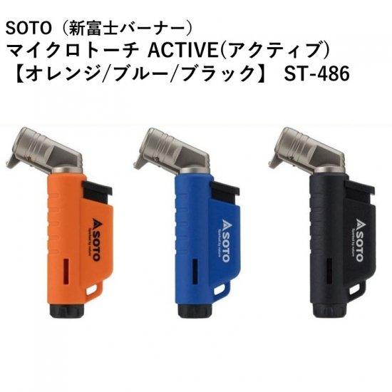 SOTO ソト マイクロトーチ ACTIVE アクティブ  ST-486【オレンジ / ブルー / ブラック 】