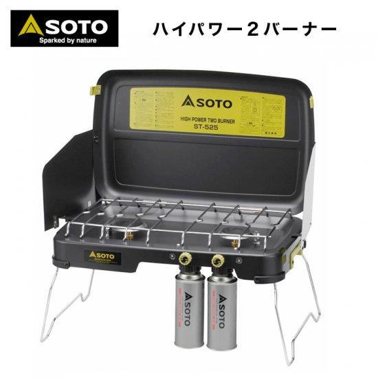 SOTO ソト ハイパワー2バーナー ST-525