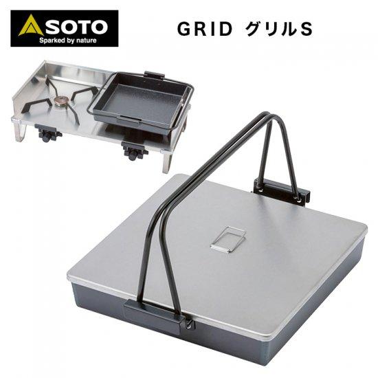 SOTO ソト GRID グリルS ST-526GS