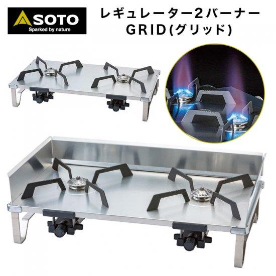 SOTO ソト レギュレーター2バーナー GRID ST-526