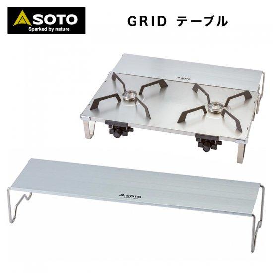 ソト(SOTO) GRID テーブル ST-526T