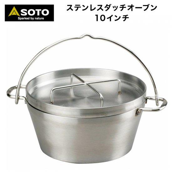 SOTO ソト ステンレスダッチオーブン(10インチ) ST-910