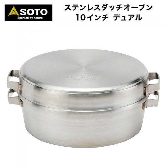 SOTO ソト ステンレスダッチオーブンデュアル(10インチ) ST-910DL