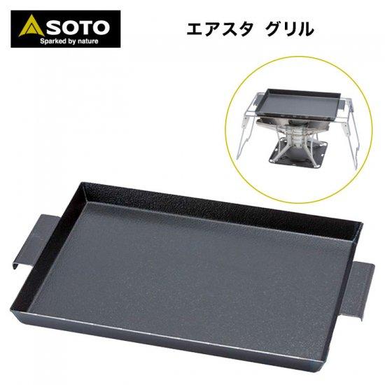SOTO ソト エアスタ グリル ST-940G