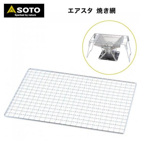 SOTO ソト エアスタ 焼き網 ST-940N